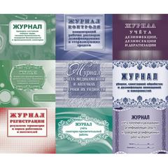 Комплект журналов для контроля соблюдения санитарных норм 9шт КЖБ-25/1