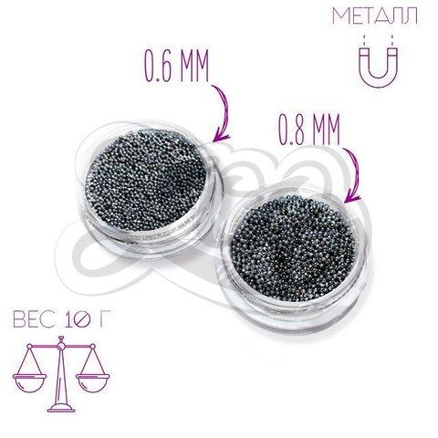 Бульонки металлические черные 0,6 мм (10 г)