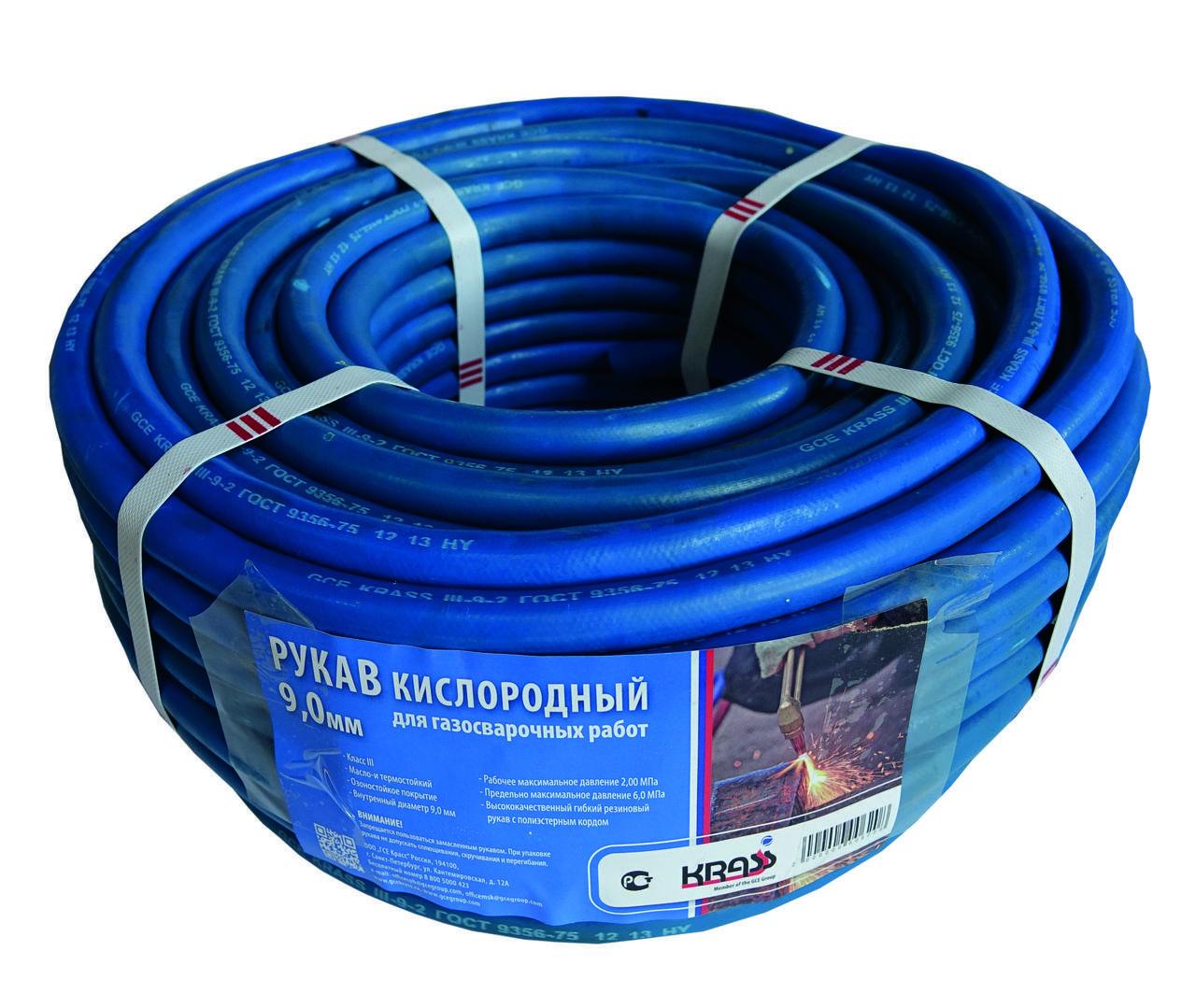 Рукав кислородный d=9 мм GCE KRASS PREMIUM (синий)