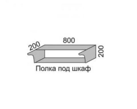 Полка МАРТА под шкаф 80