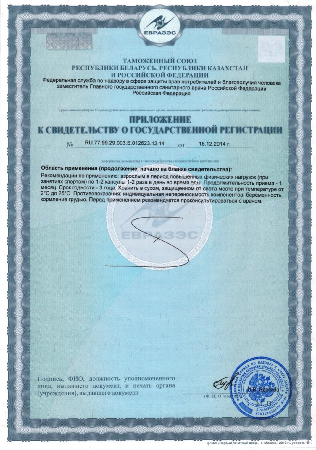 Спорт 3 Плюс® Сертификат на Пептидный комплекс