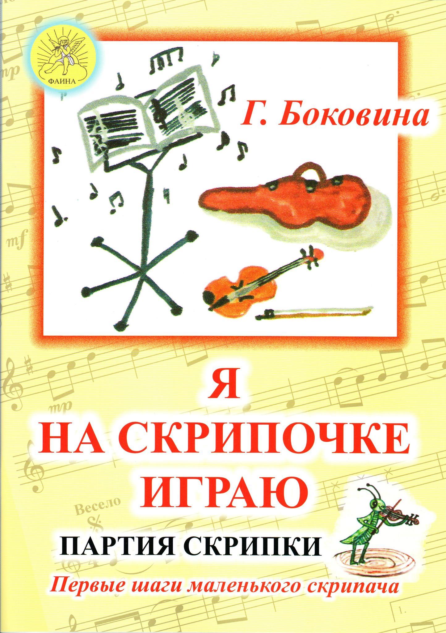 Я на скрипочке играю_Партия скрипки