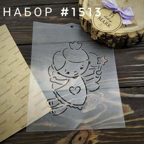 Набор №1513 - Фея
