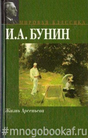 Жизнь Арсеньева. Юность