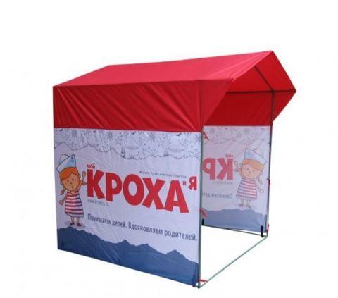 Торговая палатка с логотипом, «Домик» 2,5 x 1,9