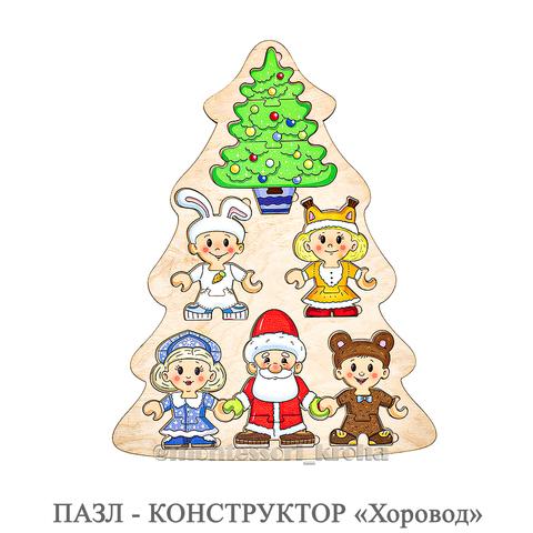 ПАЗЛ - КОНСТРУКТОР «Хоровод»