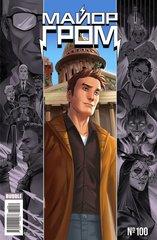 Майор Гром №100  (Эксклюзивное издание для Комиксшопов)