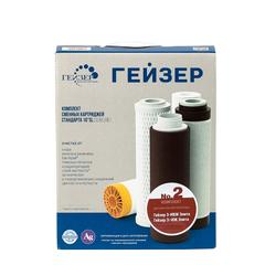 Гейзер комплект картриджей №2 для жесткой воды (50002)