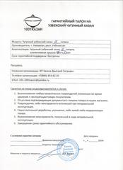 Узбекский чугунный казан 8л плоское дно с чугунной крышкой сковородой