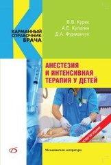 Анестезия и интенсивная терапия у детей. Карманный справочник врача. Четвертое издание