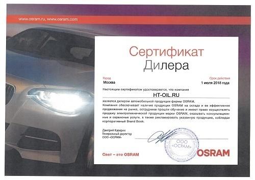 Авторизованный партнер OSRAM сайт HT-OIL.RU