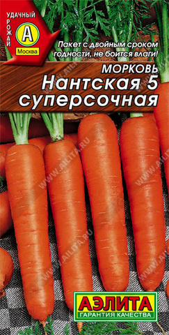 Морковь Нантская 5 супер сочная тип ц/п