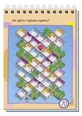 Умный блокнот. 70 мега-лабиринтов
