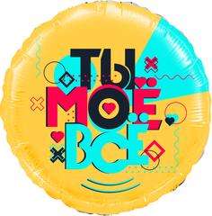 К 18''/46см, Круг, Лайк Тайм, Будь в тренде, #LikeTime, Ты Моё Всё!.