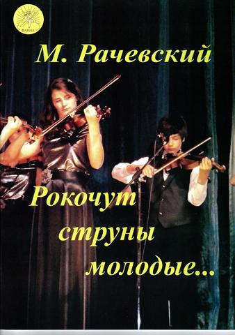 Рокочут струны молодые