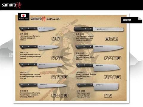 Набор из 8 кухонных ножей Samura Harakiri Black (упакованы отдельно)