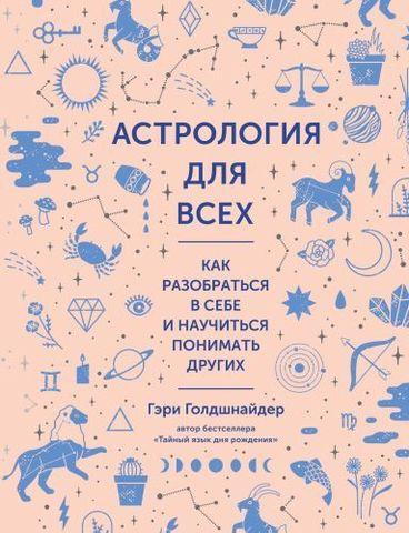 Астрология для всех. Как разобраться в себе и научиться понимать других