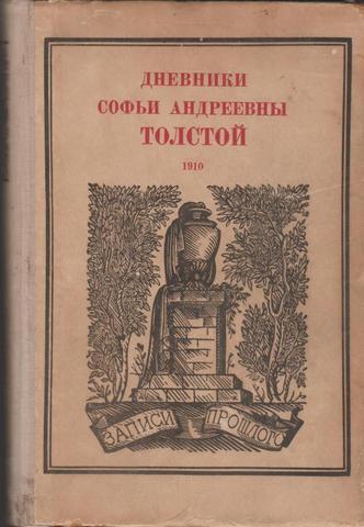 Дневники Софьи Андреевны Толстой. 1910