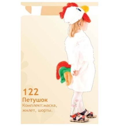Карнавальный костюм Петушок