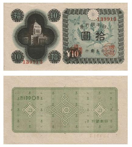 Банкнота 10 йен 1946 год, Япония. UNC