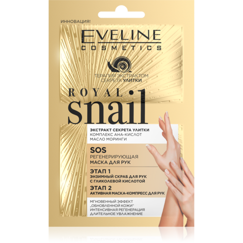ROYAL SNAIL