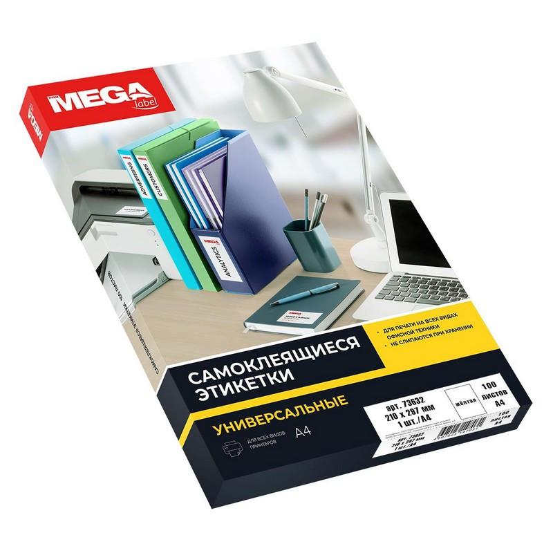 Этикетки самоклеящиеся Promega label желтые 210x297 мм (1 штука на листе А4, 100 листов в упаковке)