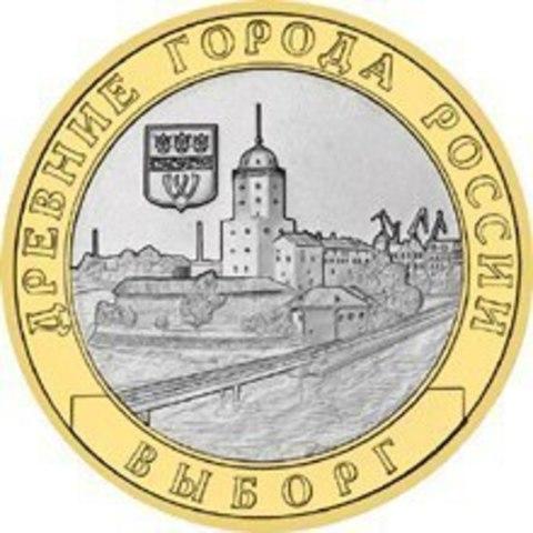 10 рублей Выборг 2009 г (биметалл) ММД XF-AU