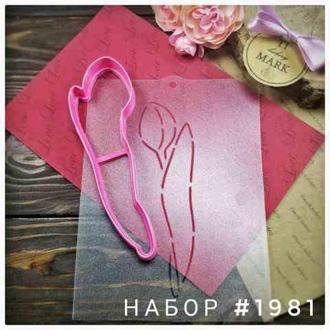 Набор №1981 - Тюльпан