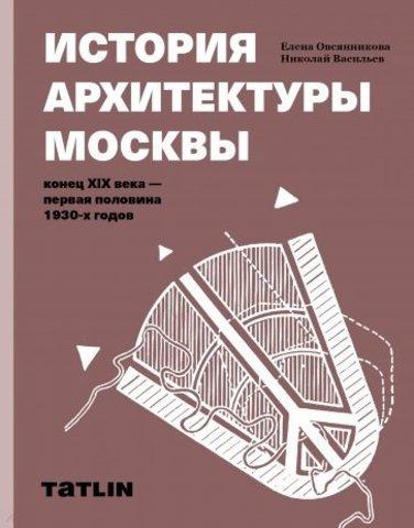 История архитектуры Москвы