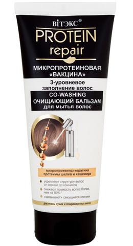Витекс PROTEIN REPAIR Микропротеиновая вакцина Co-Washing очищающий бальзам для волос 200мл
