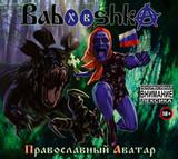 Babooshka / Православный Аватар - На Страже Православия (2CD)