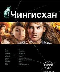 Чингисхан. Книга 2. Чужие земли