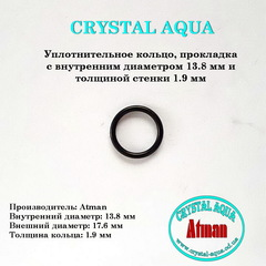 Уплотнительное кольцо, прокладка R 13.8x1.9 мм