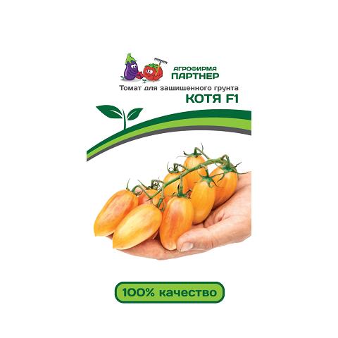 Котя F1 10шт 2-ной пак томат (Партнер)