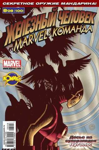 Marvel: Команда №100