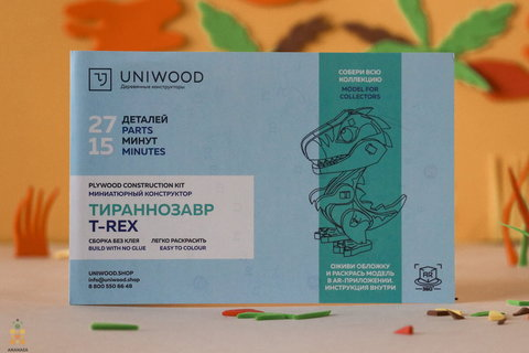 Тираннозавр UNIT (UNIWOOD) - Деревянный конструктор, 3D пазл, сборная модель