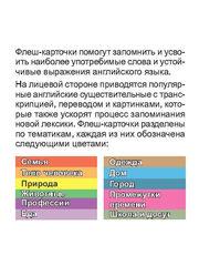 500 самых нужных английских слов и фраз. Флеш-карточки для игр и запоминания