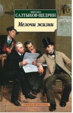 Мелочи жизни   Салтыков-Щедрин М.
