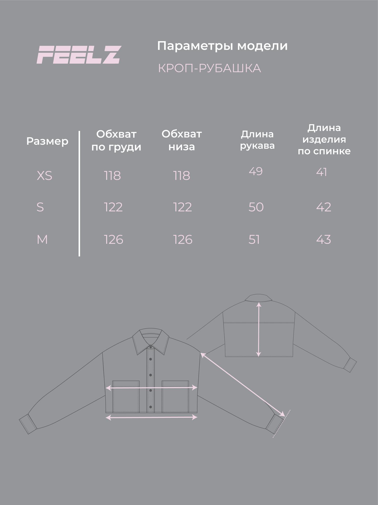 Кроп-рубашка CROP, Белый