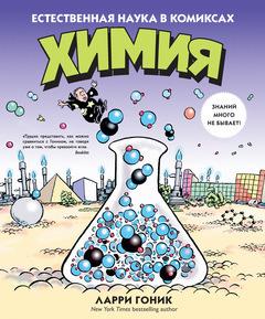 Химия.  Естественная наука в  комиксах