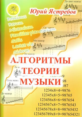 Алгоритмы теории музыки