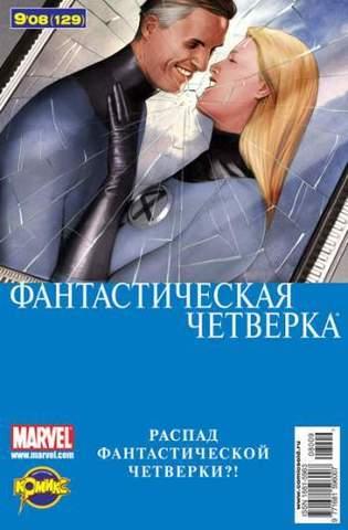 Фантастическая Четверка №129