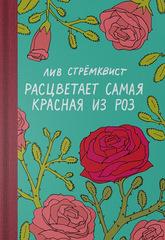 Расцветает самая красная из роз | Лив Стрёмквист