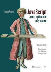 JavaScript для глубокого обучения: TensorFlow.js
