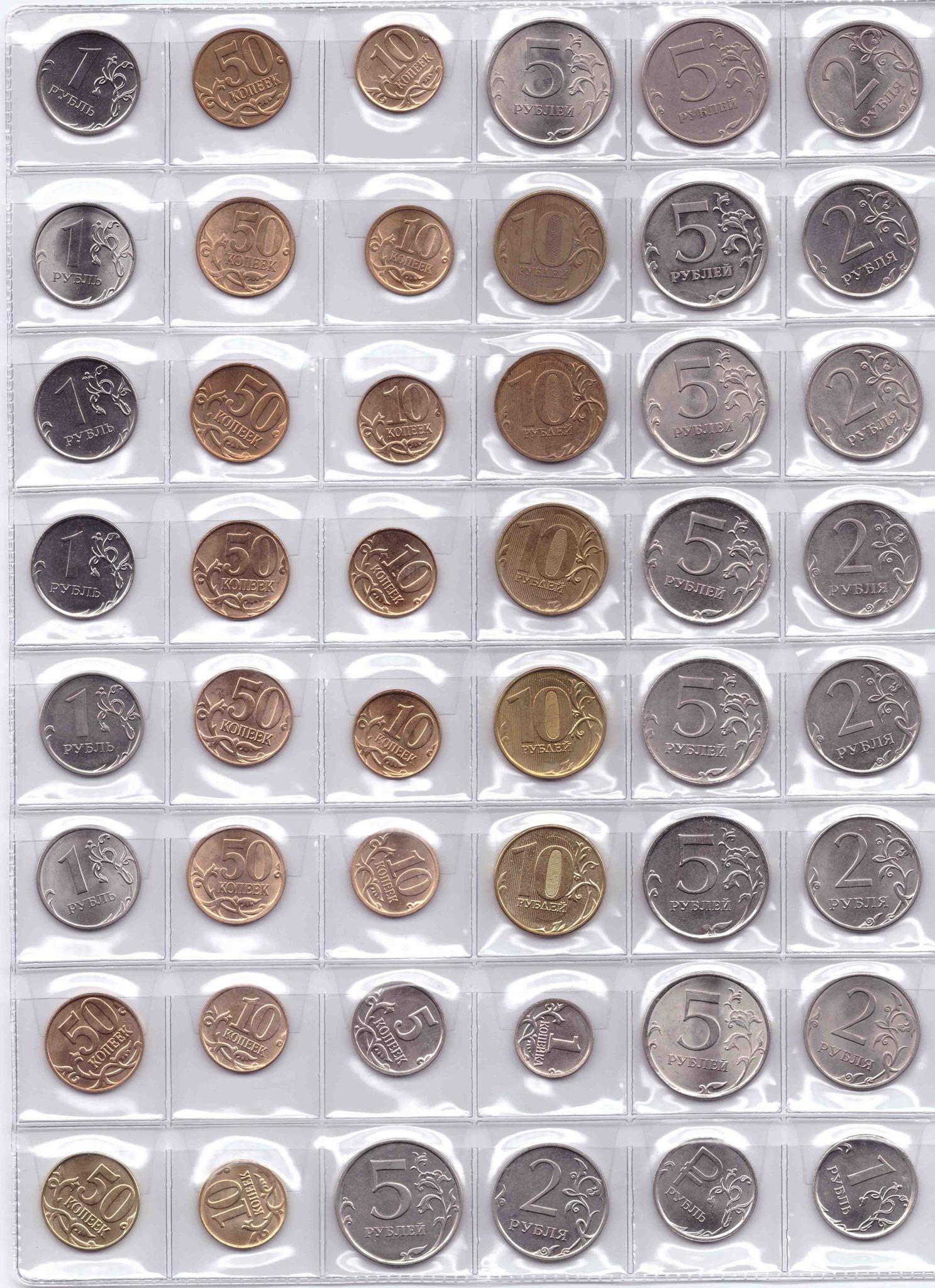 Набор из 214 регулярных монет РФ 1997-2020 гг. (без редких)