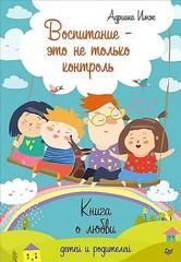 Воспитание  это не только контроль. Книга о любви детей и родителей
