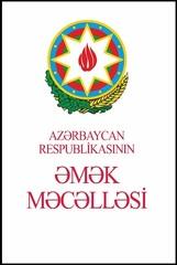 Azərbaycan Respublikasının Əmək Məcəlləsi