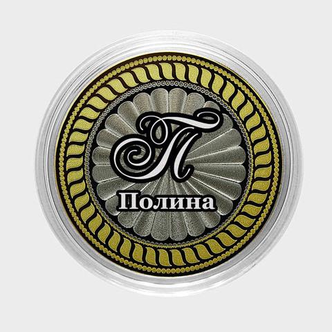Полина. Гравированная монета 10 рублей