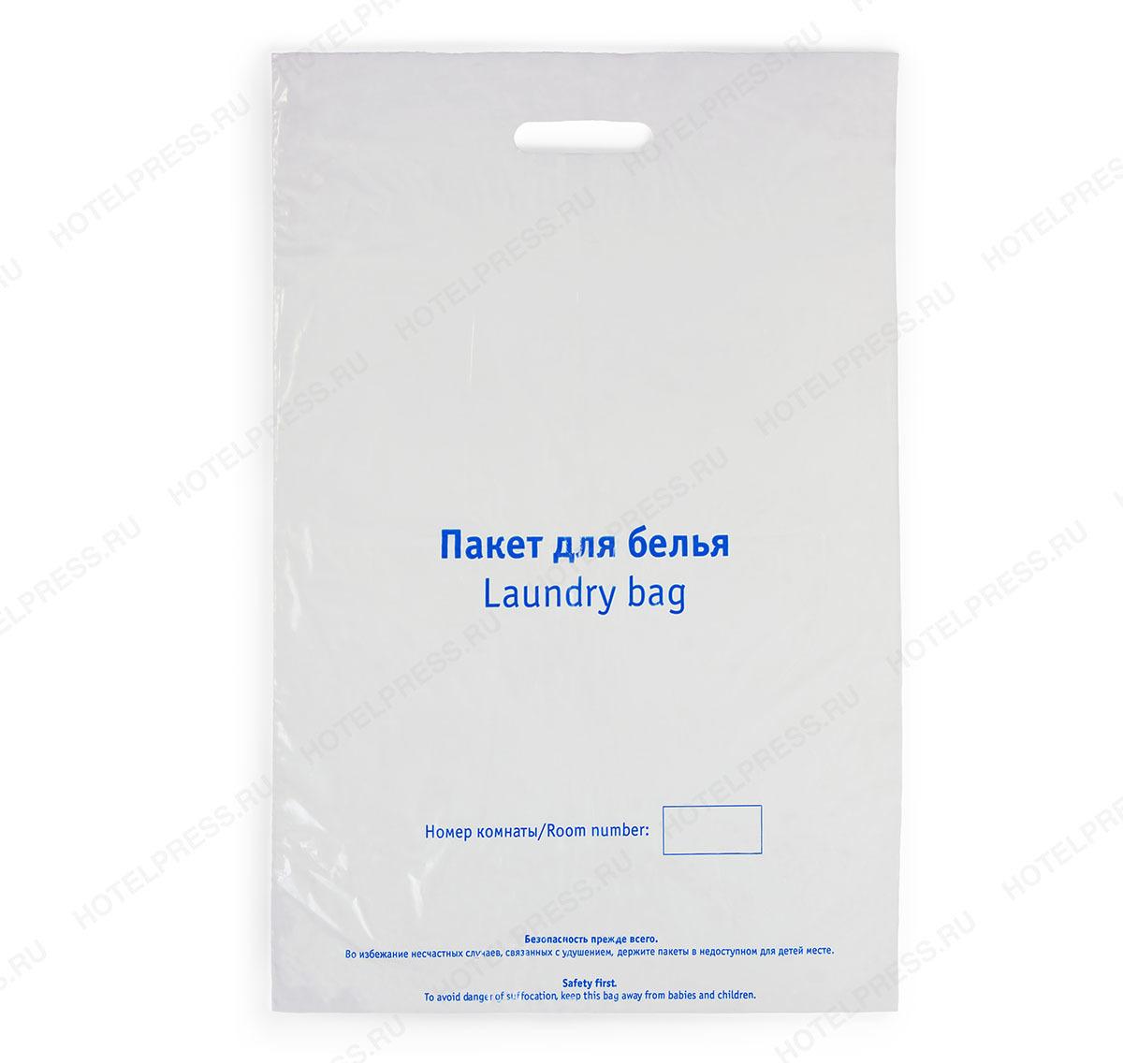 Пакет для белья с ручками