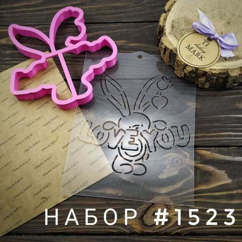 Набор №1523 - Зайка LOVE YOU